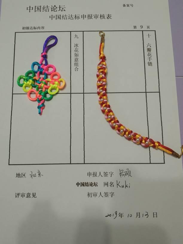 中国结论坛   中国绳结艺术分级达标审核 231927nvdbdtora5vgogb5