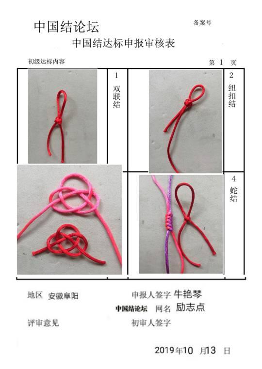 中国结论坛 牛艳琴——初级申请  中国绳结艺术分级达标审核 104833i55de2pjoqql55yz