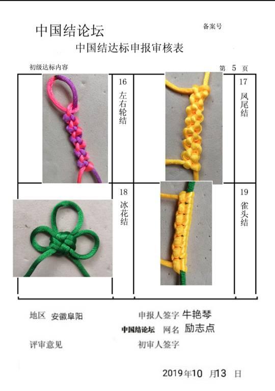 中国结论坛 牛艳琴——初级申请  中国绳结艺术分级达标审核 104935k5547zaga7atl614