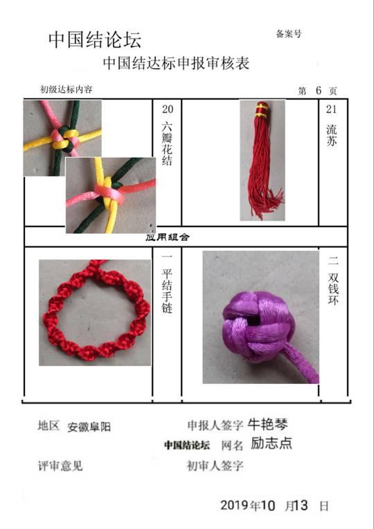 中国结论坛 牛艳琴——初级申请  中国绳结艺术分级达标审核 104938kmbzo9weicfh2ozo