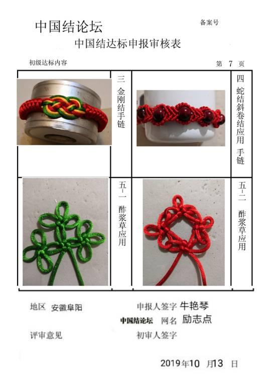 中国结论坛 牛艳琴——初级申请  中国绳结艺术分级达标审核 104940vccfhgy9gyk3gvec