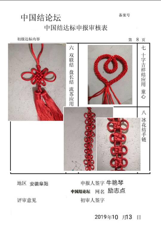 中国结论坛 牛艳琴——初级申请  中国绳结艺术分级达标审核 104945czgqmmoc6qos6zs6