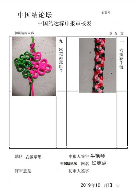 中国结论坛 牛艳琴——初级申请  中国绳结艺术分级达标审核 104947h8rzmyyrf6ohkctt