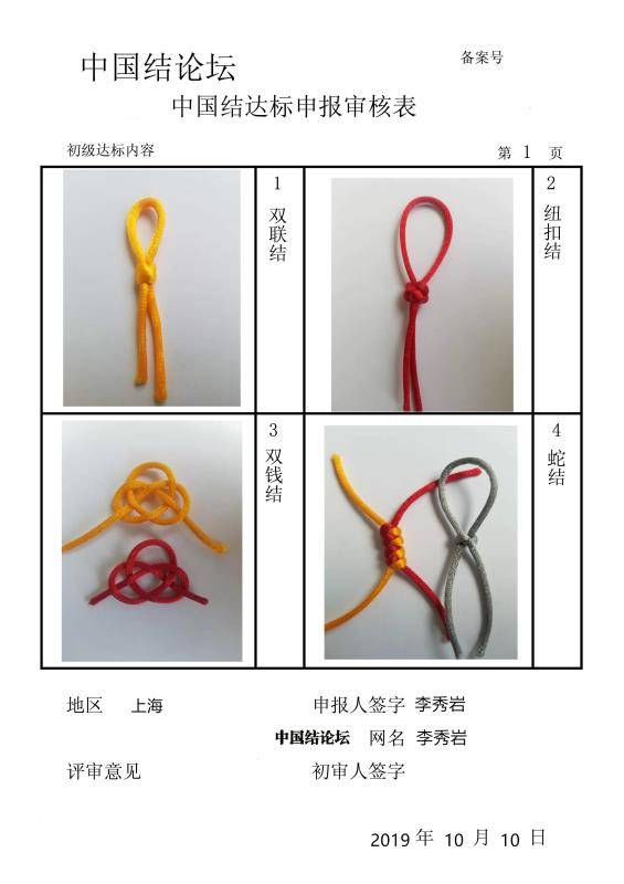 中国结论坛 李秀岩--初级达标申请稿件  中国绳结艺术分级达标审核 151744js8ln52042h8hzcb