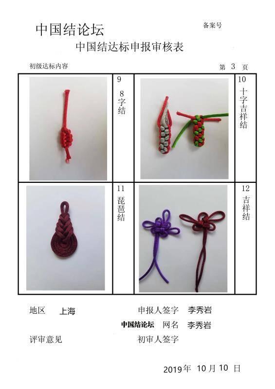 中国结论坛 李秀岩--初级达标申请稿件  中国绳结艺术分级达标审核 151745fs0z7k7h9hz7lr0b