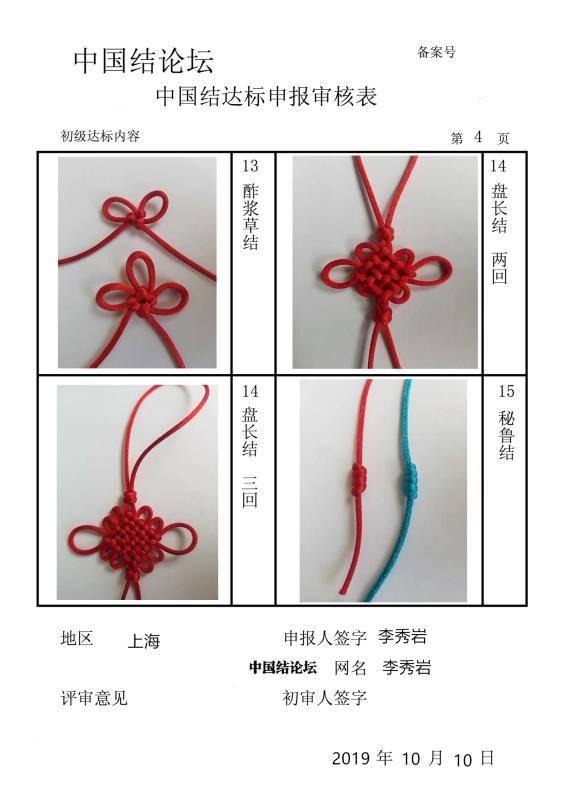 中国结论坛 李秀岩--初级达标申请稿件  中国绳结艺术分级达标审核 151745jhh1nm5hnr8iuoh6