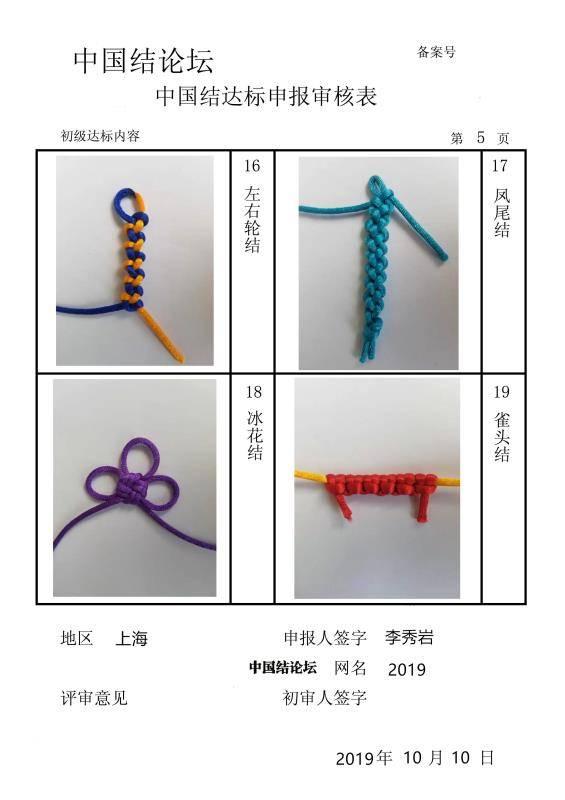 中国结论坛 李秀岩--初级达标申请稿件  中国绳结艺术分级达标审核 151746jy2nv88882kvi874