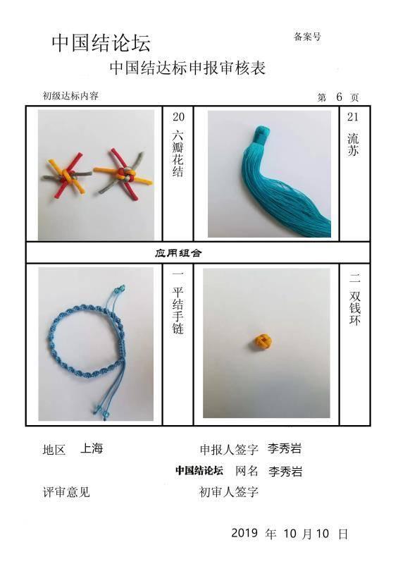 中国结论坛 李秀岩--初级达标申请稿件  中国绳结艺术分级达标审核 151746pbox1zo741xbnwox