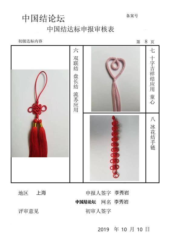 中国结论坛 李秀岩--初级达标申请稿件  中国绳结艺术分级达标审核 151747g02tpm3lmx63zj8n