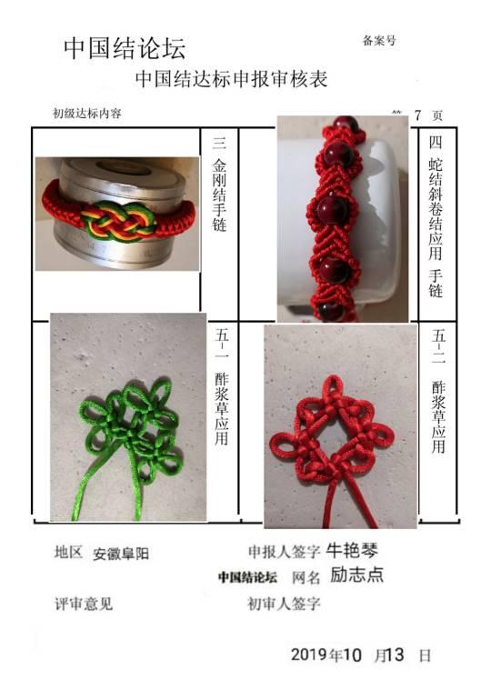 中国结论坛   中国绳结艺术分级达标审核 191152b9z5y2sw499o4f2l