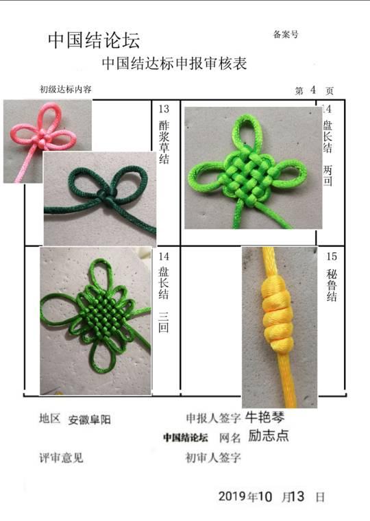 中国结论坛   中国绳结艺术分级达标审核 191152tz7hd0lo4h17hili