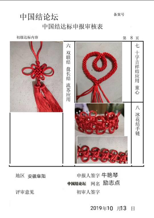 中国结论坛   中国绳结艺术分级达标审核 191152wh0m1e51ufnn1f51