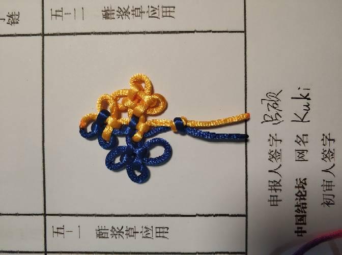 中国结论坛   中国绳结艺术分级达标审核 070000qm6lg5956747w7wm