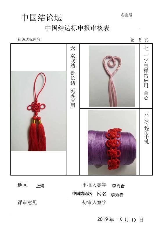 中国结论坛   中国绳结艺术分级达标审核 113701di5jkjb7j2ljjy77