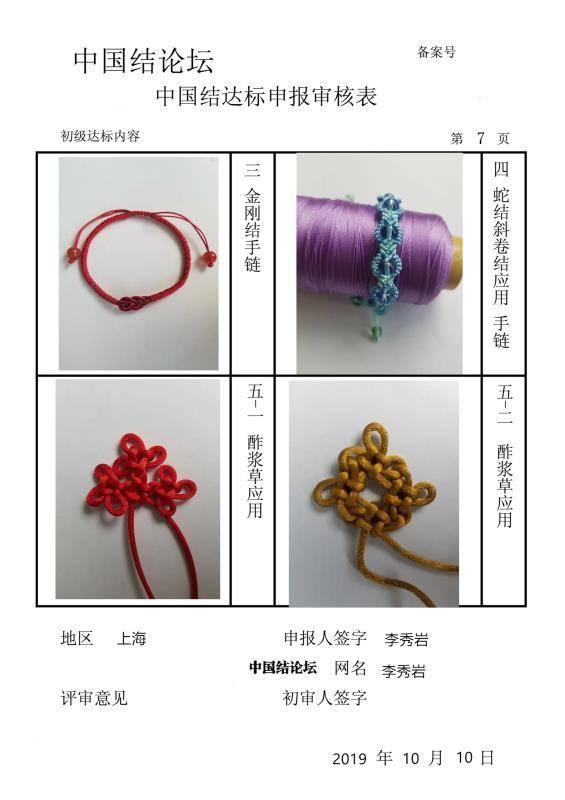 中国结论坛   中国绳结艺术分级达标审核 113701kwh7hy14ys4dg5kp