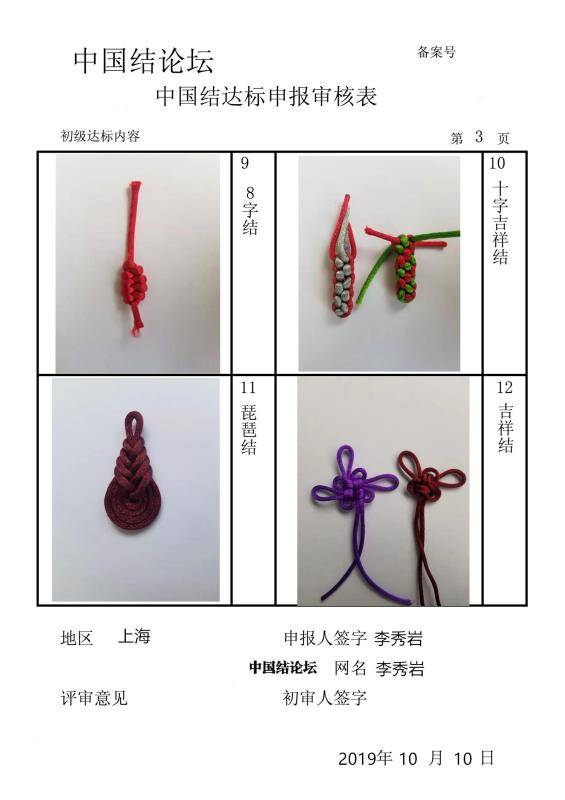 中国结论坛   中国绳结艺术分级达标审核 113701lp4ypb0afjsbf2cg