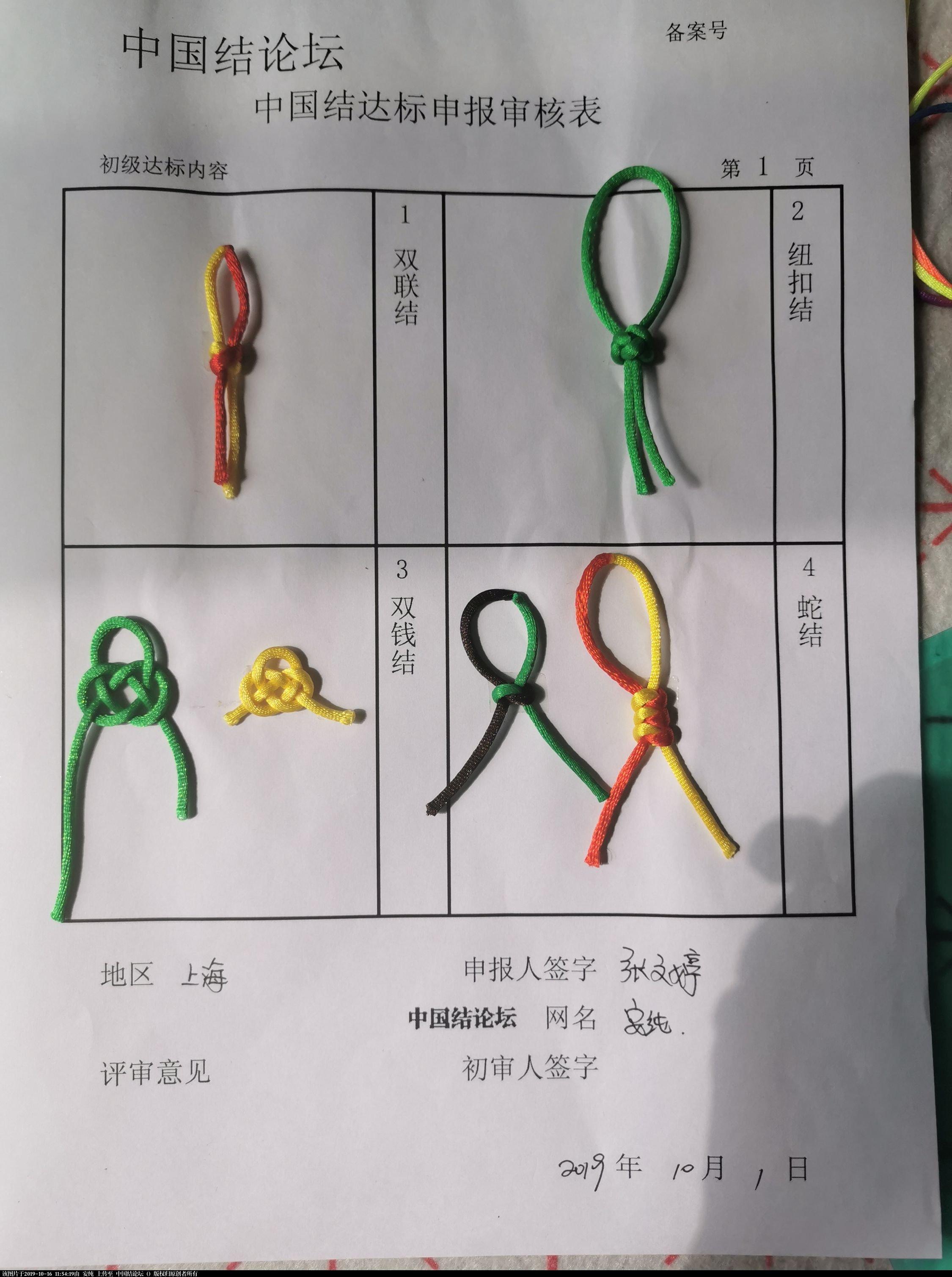 中国结论坛   中国绳结艺术分级达标审核 114829llkandsk8dqaul33