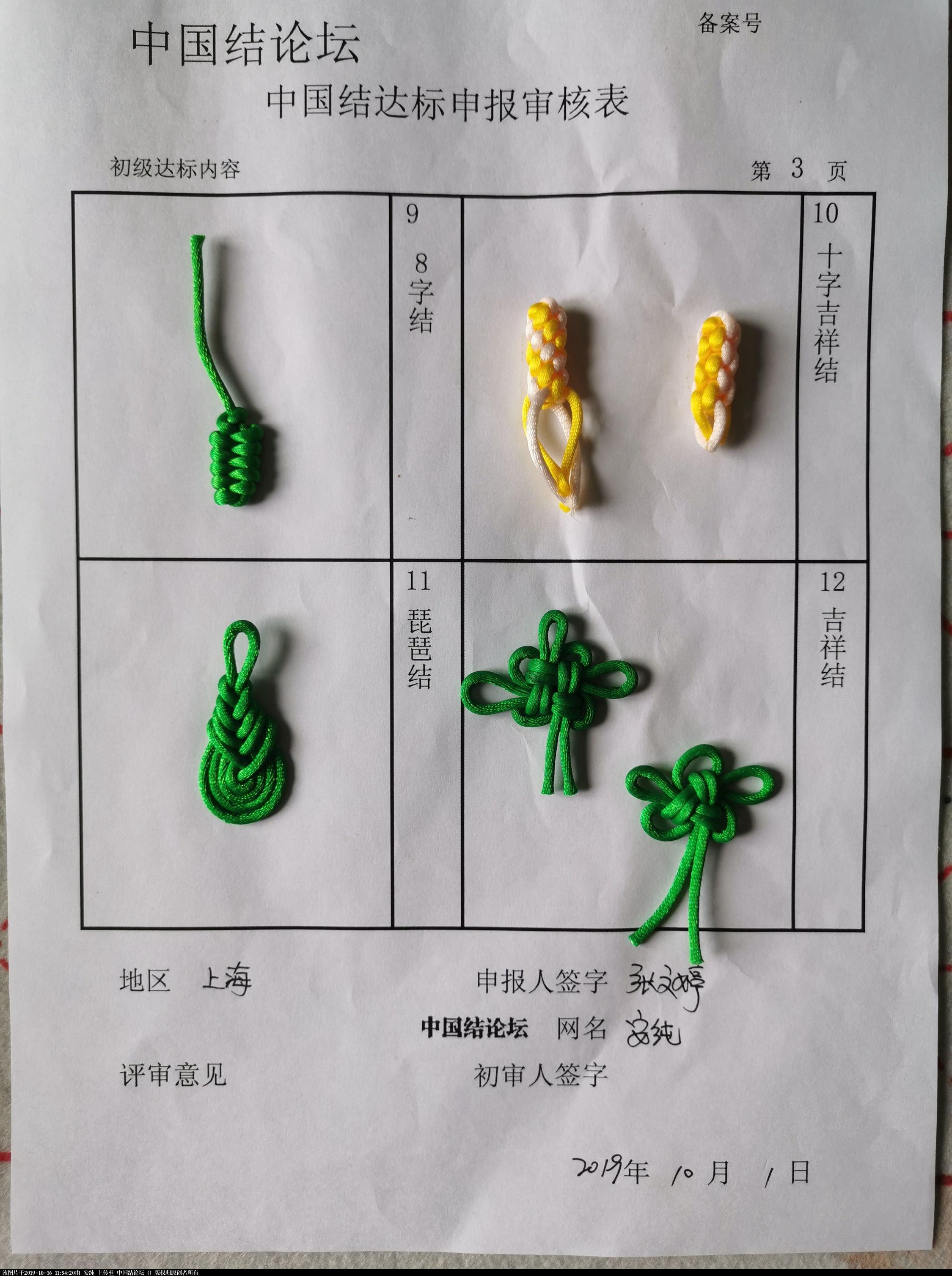 中国结论坛   中国绳结艺术分级达标审核 114940w666p6pf1eiw113f