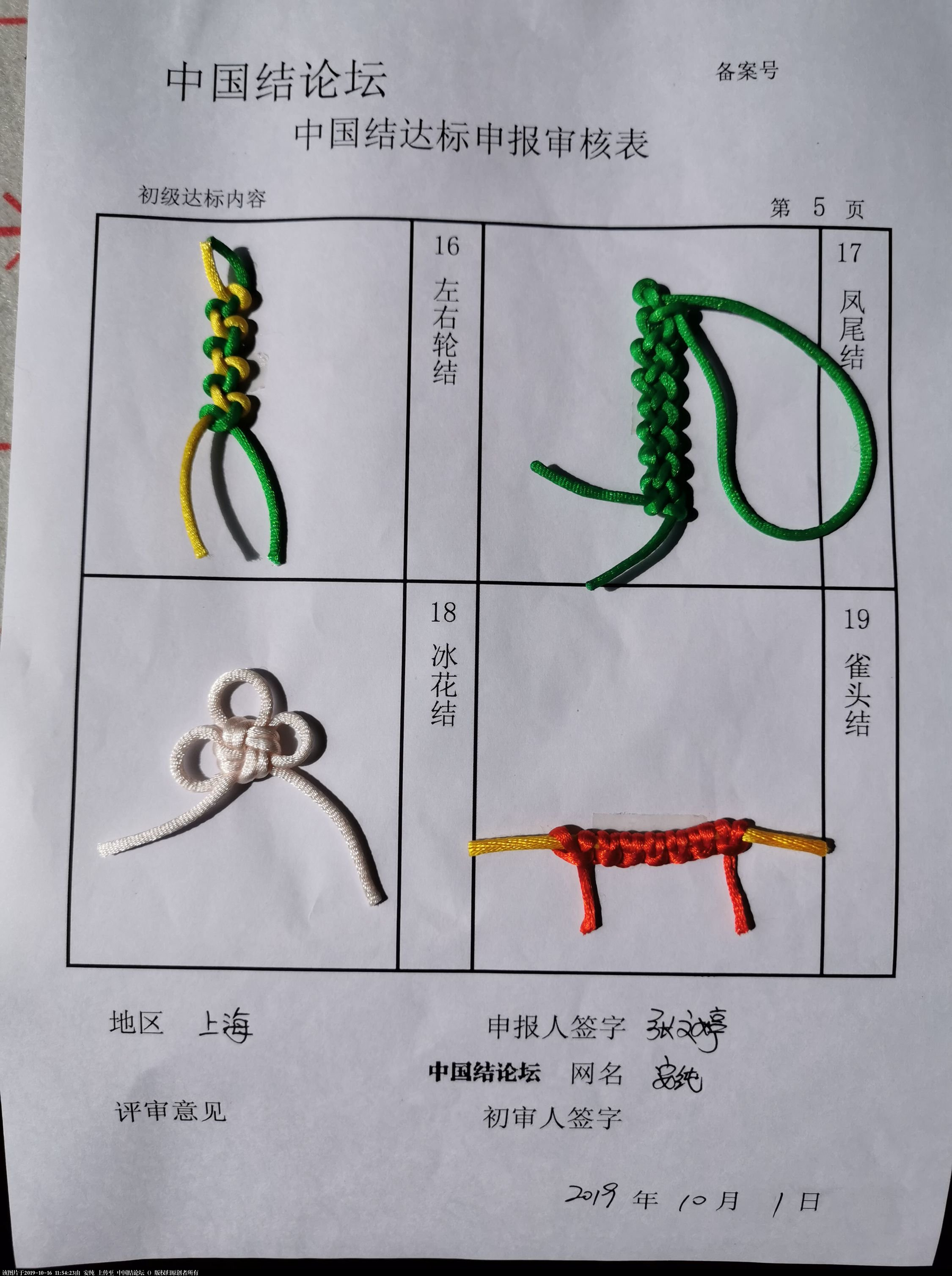 中国结论坛   中国绳结艺术分级达标审核 115100s189ut7kjb3332j8