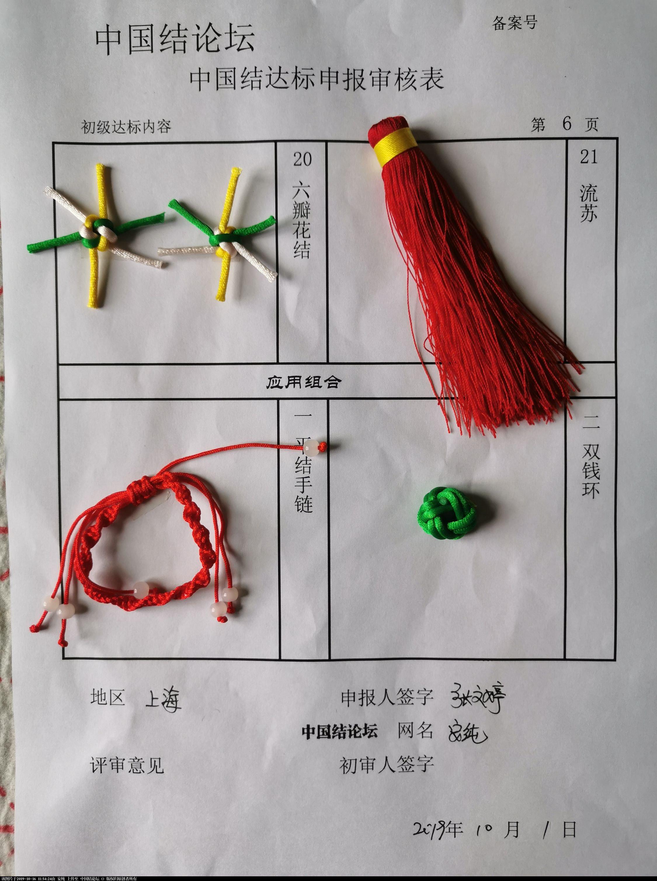 中国结论坛   中国绳结艺术分级达标审核 115242rtih9j9tdeauuj58