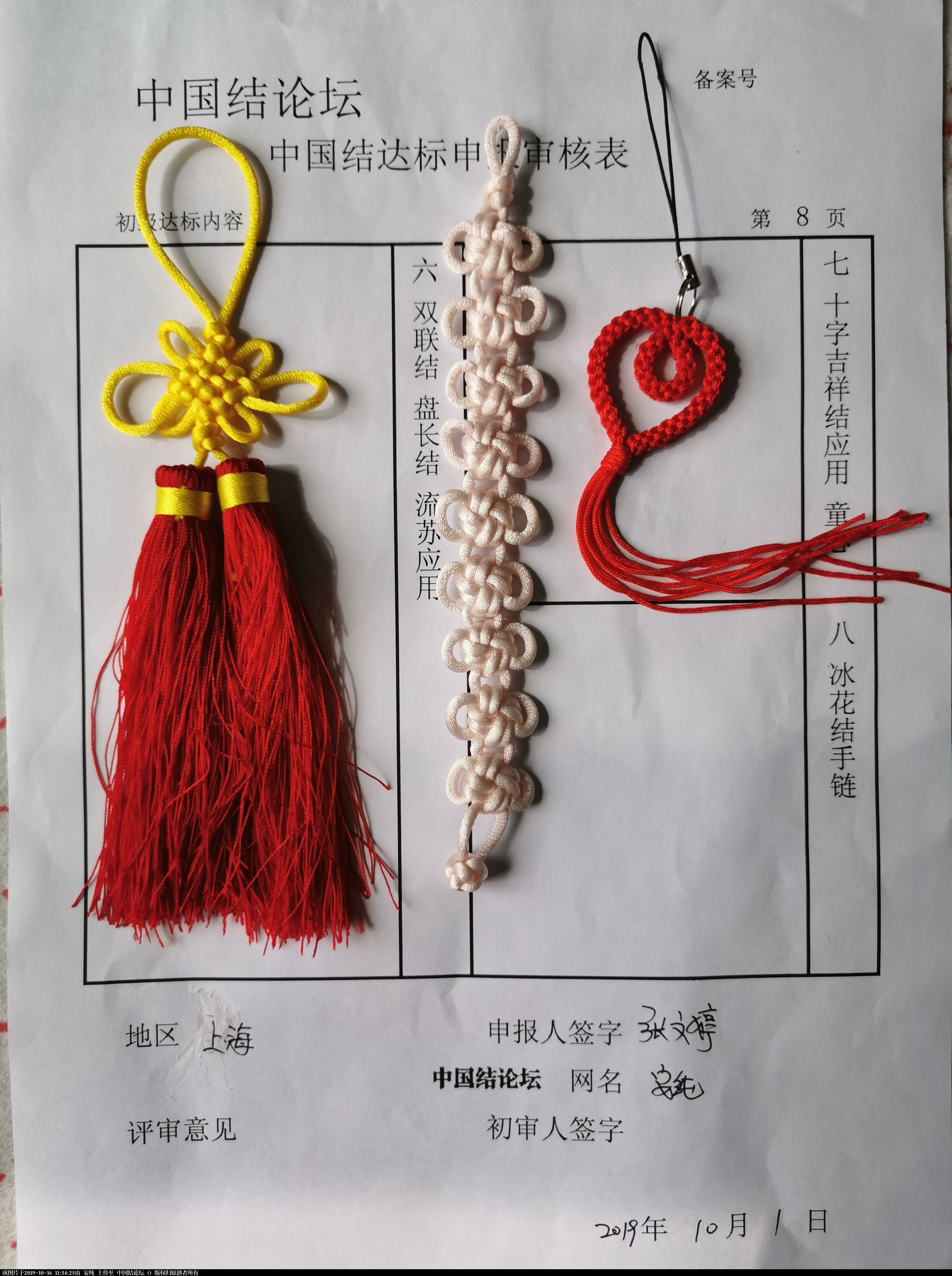 中国结论坛   中国绳结艺术分级达标审核 115324t3avvu4x3wwqwaw4