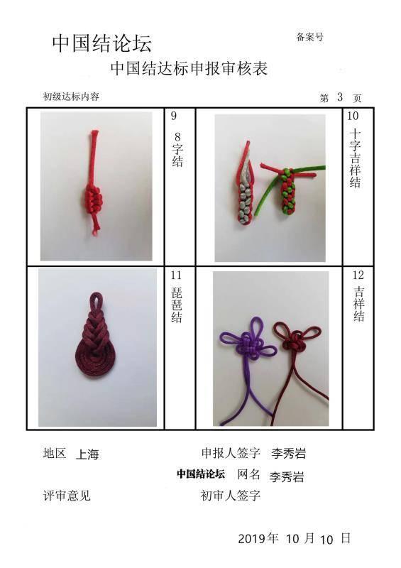 中国结论坛   中国绳结艺术分级达标审核 094605rs8gijugsumaafe3