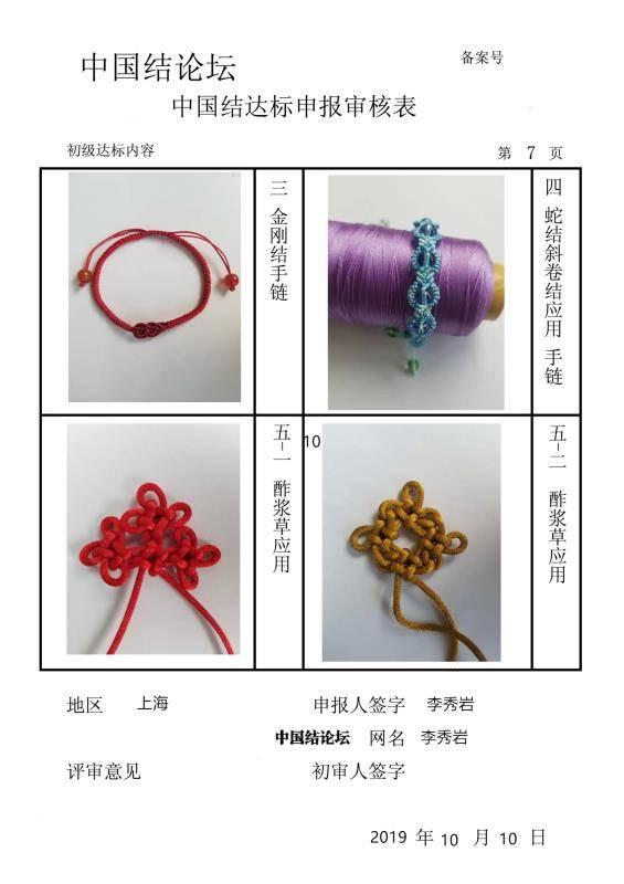 中国结论坛   中国绳结艺术分级达标审核 113341q6nziput0fzphntm