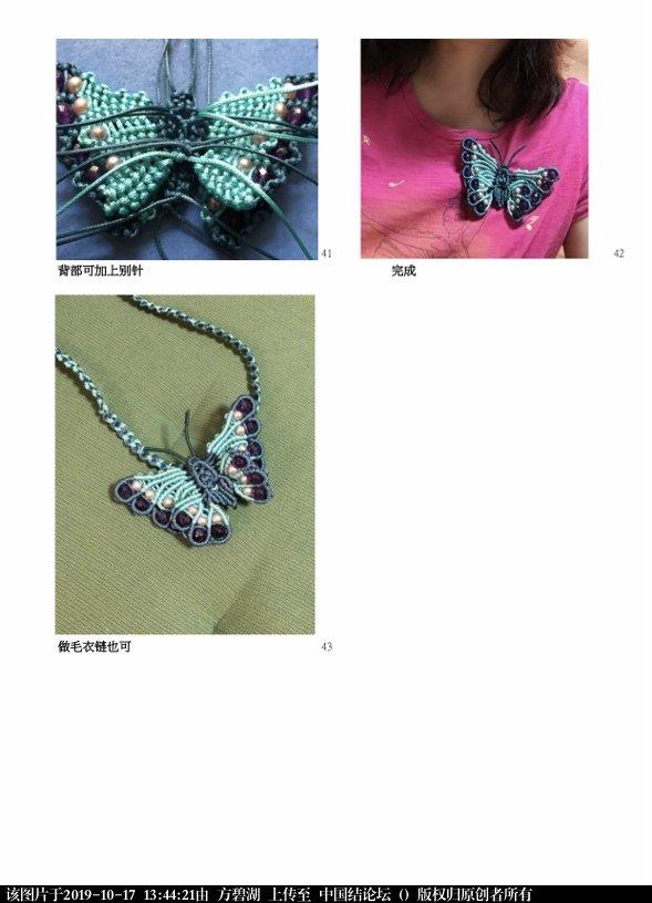 中国结论坛 为「蝴蝶翩翩」编教程  图文教程区 134215rm86ey991879g235