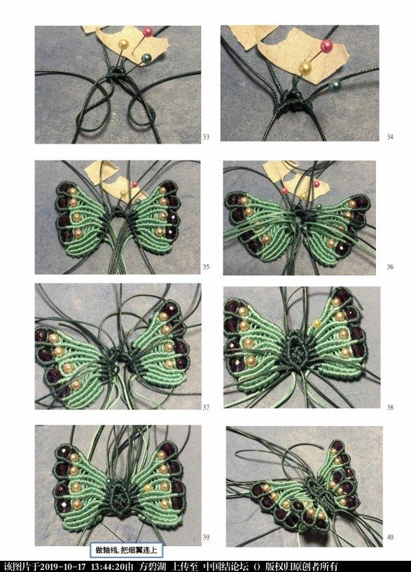 中国结论坛 为「蝴蝶翩翩」编教程  图文教程区 134216mb8hkg8ww9k8zb54