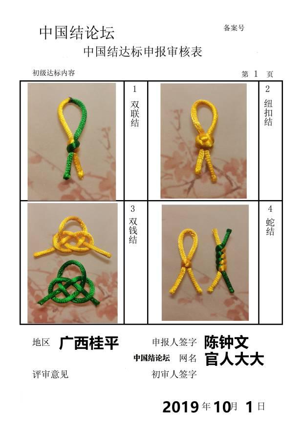 中国结论坛 陈钟文——初级达标申请  中国绳结艺术分级达标审核 184701vej32a4454jjqqmg