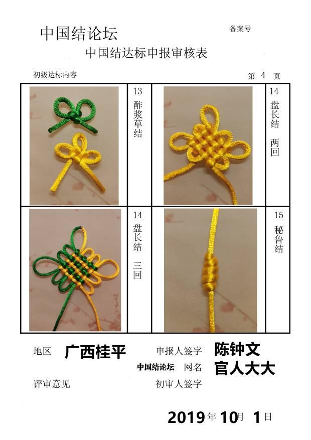 中国结论坛 陈钟文——初级达标申请  中国绳结艺术分级达标审核 184702nbquw6dyn69ni9iu