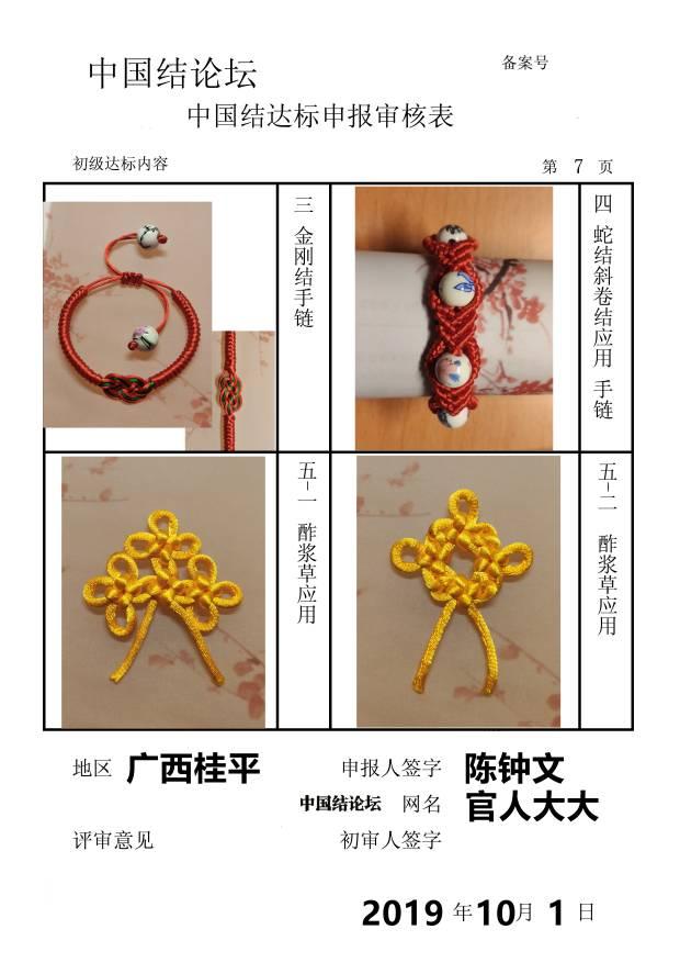 中国结论坛 陈钟文——初级达标申请  中国绳结艺术分级达标审核 184704yh8ji6ssbp6p5ptf
