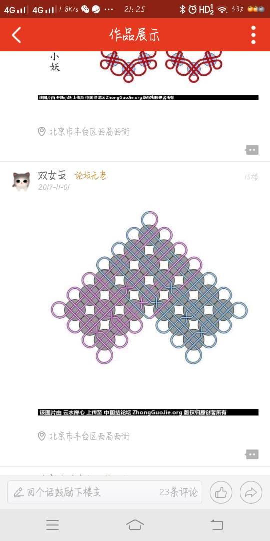 中国结论坛 找教程,这个总体叫什么结  结艺互助区 014930up4xmpnm34r7gx7x