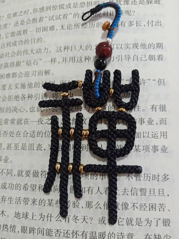 中国结论坛 手把挂件 禅  作品展示 083914sxtf8vp84caaapz8