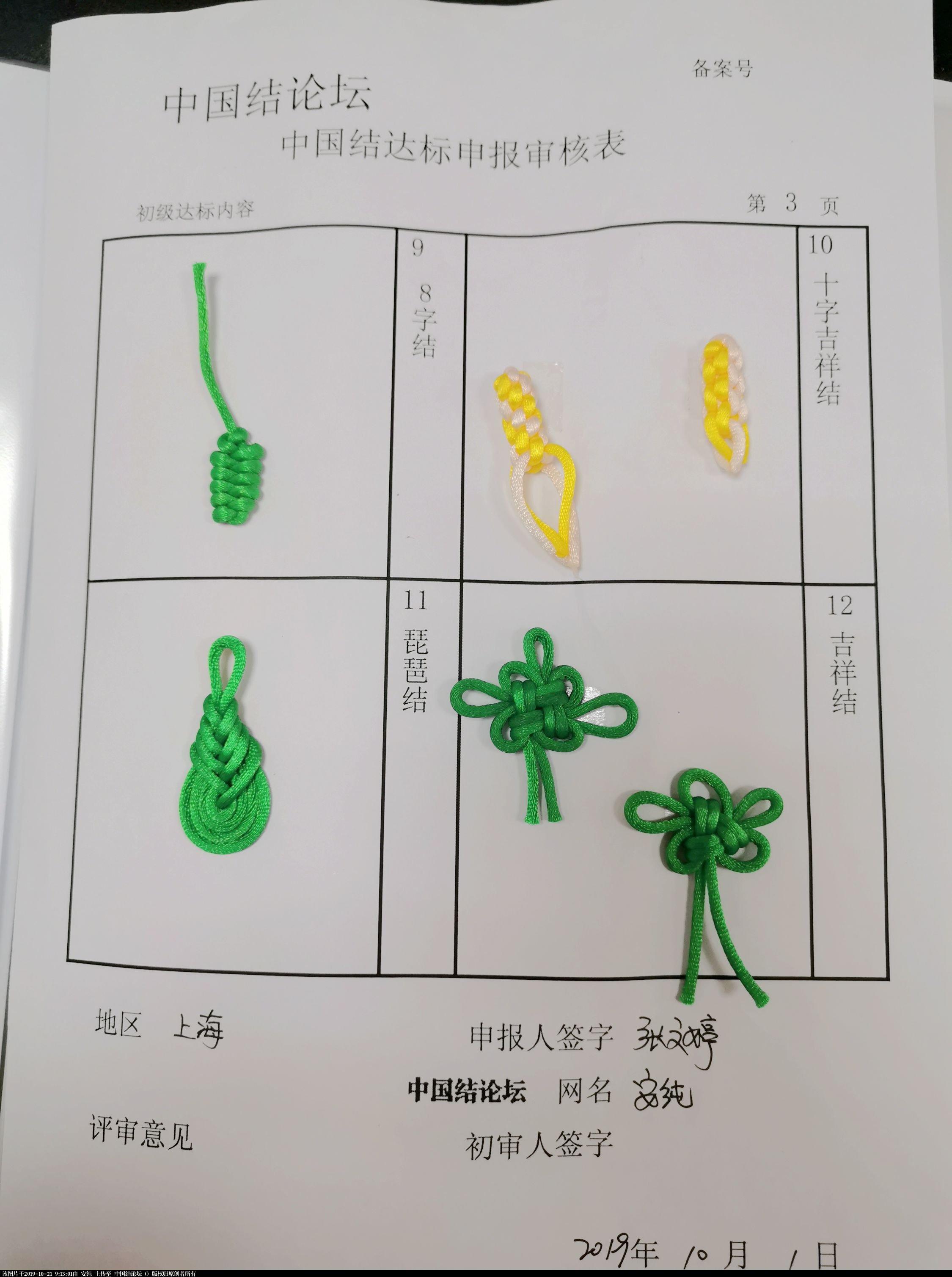 中国结论坛   中国绳结艺术分级达标审核 091246zuwssiiqxhcxunco