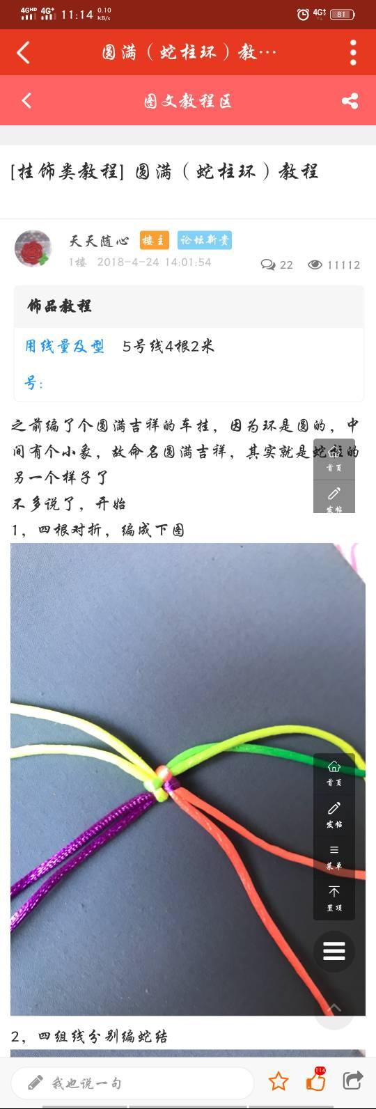 中国结论坛   结艺互助区 111744nr8dmxmehsmhsnxe
