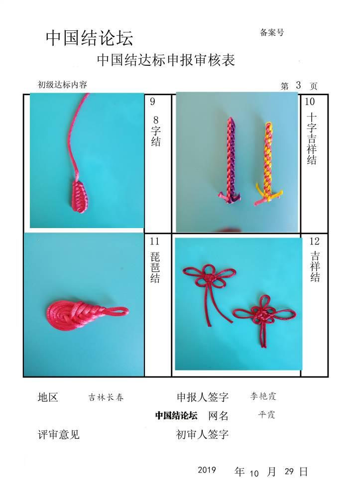 中国结论坛 李艳霞+初级申请稿件  中国绳结艺术分级达标审核 154016qk9e9b35i4sff2wm