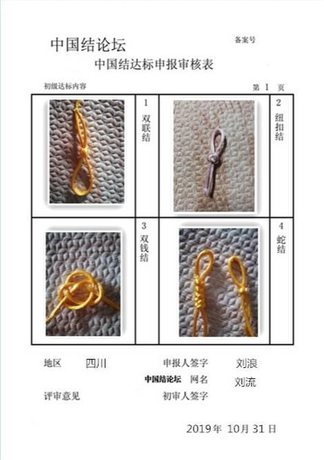 中国结论坛 刘浪-初级达标申请稿件  中国绳结艺术分级达标审核 233259oxmwiiwm9tdemzez