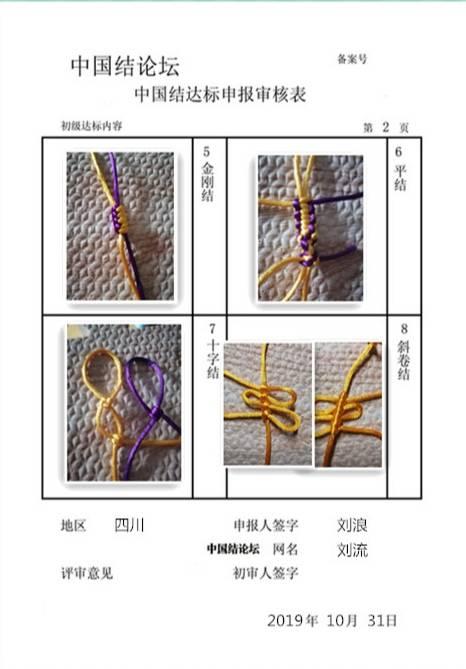 中国结论坛 刘浪-初级达标申请稿件  中国绳结艺术分级达标审核 233259ym3ydd99r4td322d