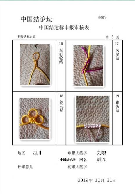 中国结论坛 刘浪-初级达标申请稿件  中国绳结艺术分级达标审核 233300szk2ff25pfnkab65