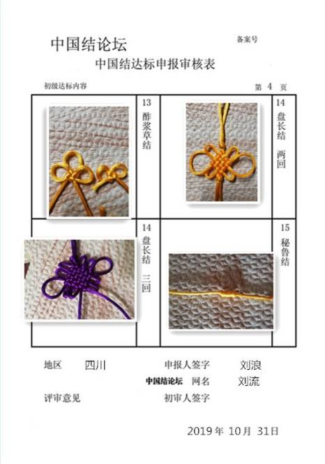 中国结论坛 刘浪-初级达标申请稿件  中国绳结艺术分级达标审核 233300x2sl292eza8ef8us