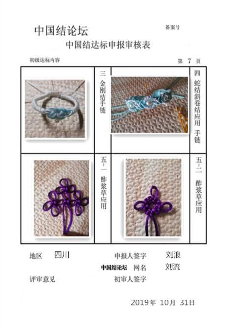 中国结论坛 刘浪-初级达标申请稿件  中国绳结艺术分级达标审核 233301ot38vcf8f8vz2dda