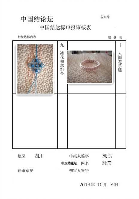 中国结论坛 刘浪-初级达标申请稿件  中国绳结艺术分级达标审核 233302lhfo5p7ttkpgot7z