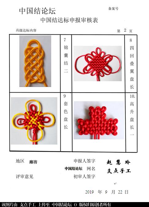 中国结论坛 支点手工--高级达标申请稿件  中国绳结艺术分级达标审核 203510xsmn66gf96vzdimm