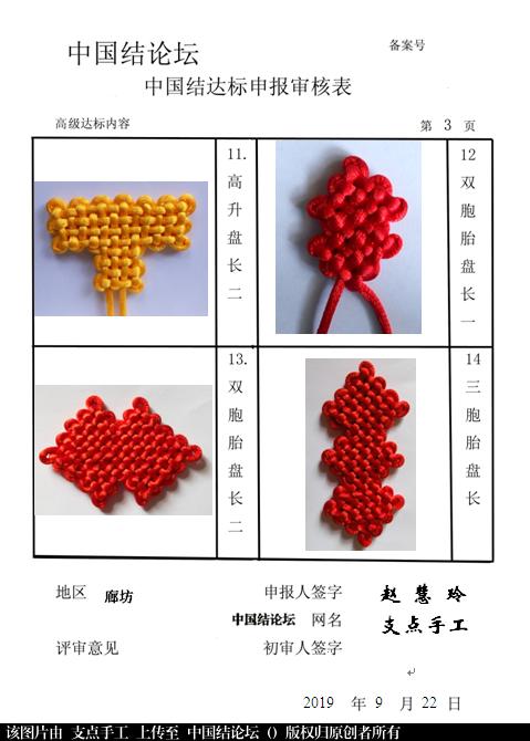 中国结论坛 支点手工--高级达标申请稿件  中国绳结艺术分级达标审核 203511yzbkqqckhcjkvkc1