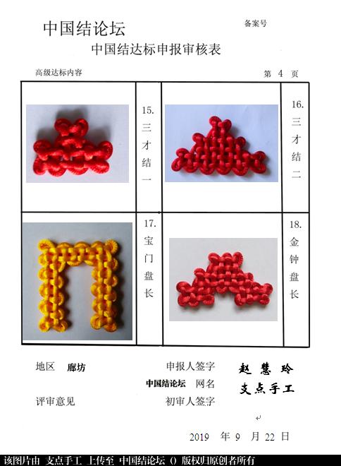 中国结论坛 支点手工--高级达标申请稿件  中国绳结艺术分级达标审核 203512ugforz6vpa1xsa6n