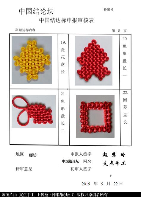 中国结论坛 支点手工--高级达标申请稿件  中国绳结艺术分级达标审核 203513hchvh5hwhm1z2wv4