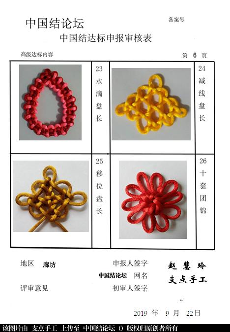 中国结论坛 支点手工--高级达标申请稿件  中国绳结艺术分级达标审核 203513rxdk35nh1x5n69n1