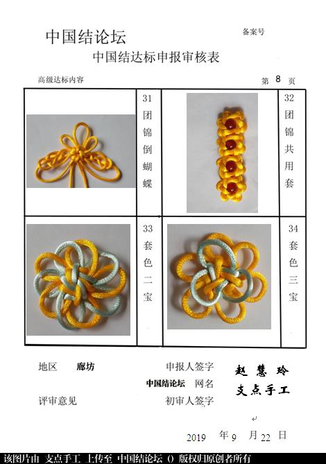 中国结论坛 支点手工--高级达标申请稿件  中国绳结艺术分级达标审核 203624gcqg44x0x507c47g