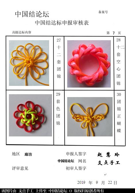 中国结论坛 支点手工--高级达标申请稿件  中国绳结艺术分级达标审核 203624qcx11efg1kqkggf2